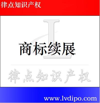 上海注册商标续展